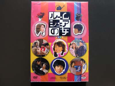 Roomate DVD
