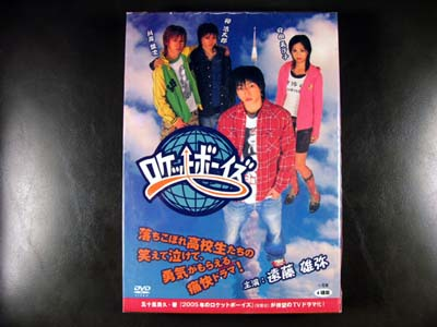 Rocket Boys DVD