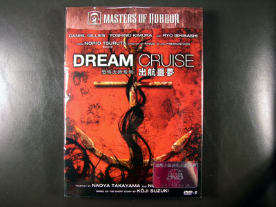 Dream Cruise DVD English Subtitle