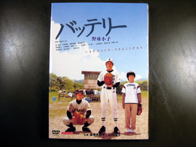 Battery The Movie DVD