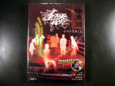 Japan The Unexplained DVD