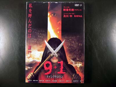 Nine Plus One DVD
