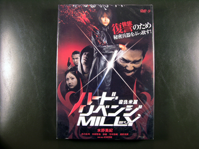 Hard Revenge Milly DVD