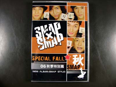 SMAP X SMAP 2006 Fall Special DVD