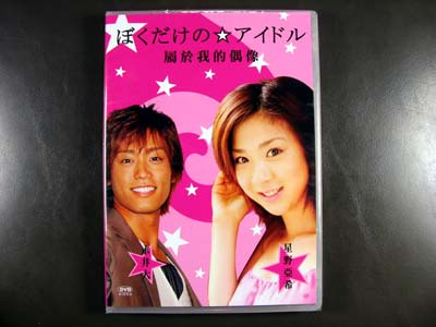 My Only Idol DVD