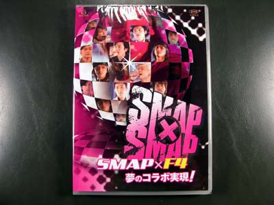 SMAP x SMAP x F4 Special Episode DVD