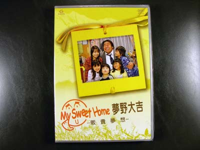 My Sweet Home DVD