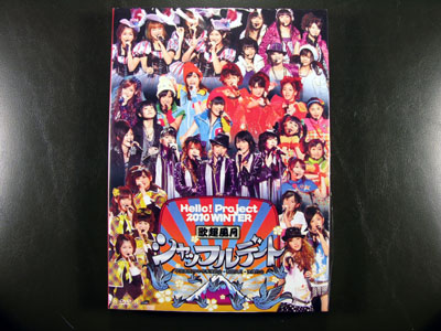 Hello! Project 2010 Winter DVD