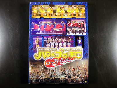 Hello! Project 2012 WINTER Haro Puro Tengoku - Rock-Chan DVD