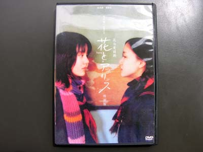 Hana And Alice DVD