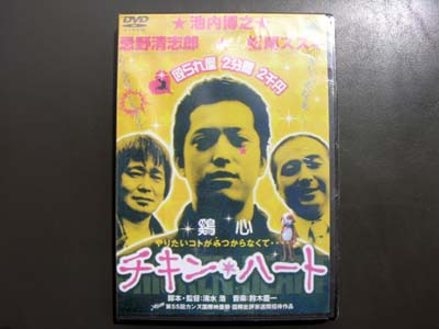 Chicken Heart DVD