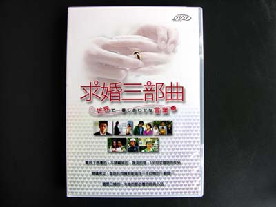 Proposals  DVD