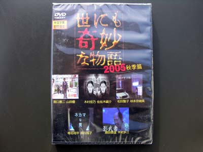 Miracle World 2005 Fall Special Episode DVD