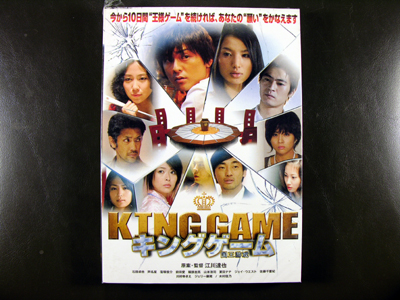 King Game DVD