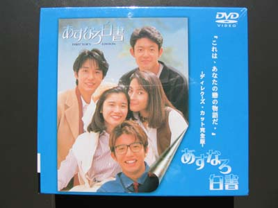 Love White Book DVD