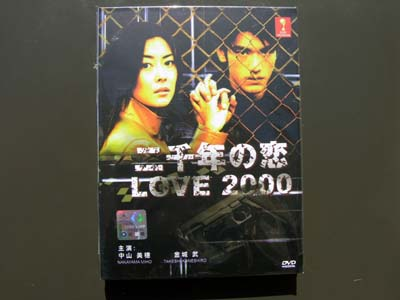 Love 2000 DVD English Subtitle