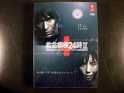 24 Hour Emergency Ward III DVD English Subtitle