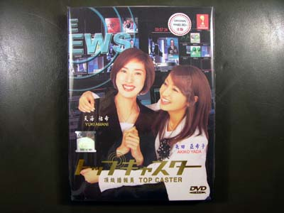 Top Caster DVD English Subtitle