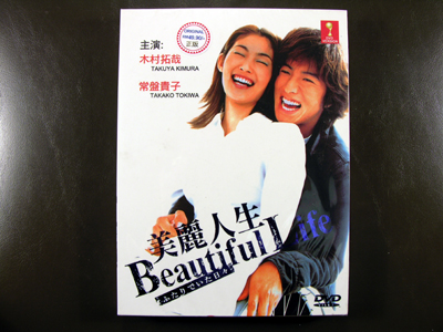 Beautiful Life DVD English Subtitle
