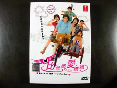 I Love You Mum DVD English Subtitle