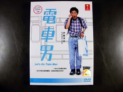 Densha Otoko DVD English Subtitle