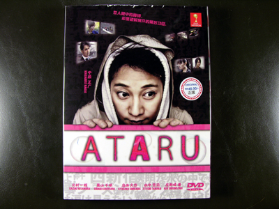Ataru DVD English Subtitle