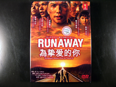 Runaway - Aisuru Kimi No Tame Ni DVD English Subtitle