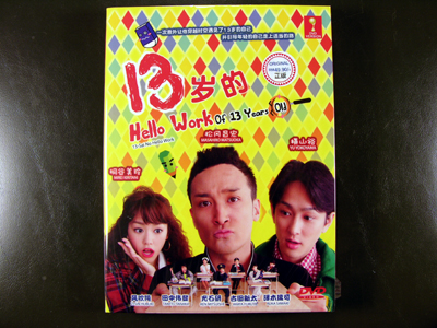 13-Sai No Hello Work DVD English Subtitle