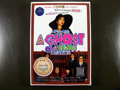 A Ghost Of A Chance DVD English Subtitle