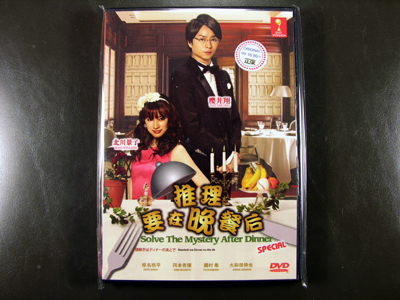 Nazotoki Wa Dinner No Atode 2012 SP DVD English Subtitle