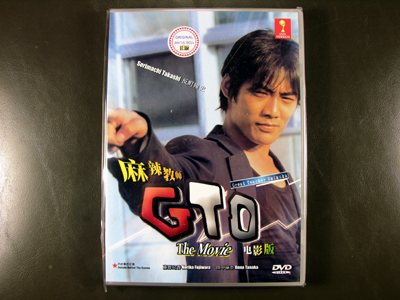 GTO The Movie DVD English Subtitle
