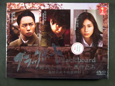 Blackboard DVD English Subtitle