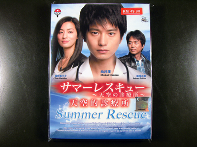 Summer Rescue DVD English Subtitle