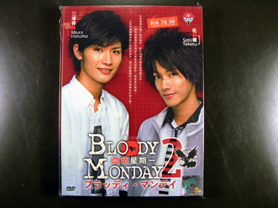 Bloody Monday II DVD English Subtitle