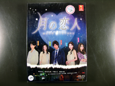 Moon Lovers  DVD English Subitlte