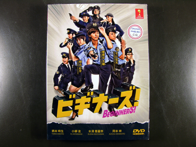 Beginners! DVD English Subtitle
