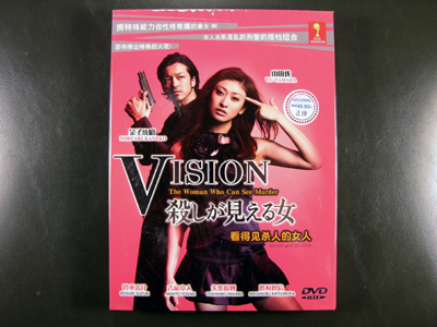 Vision - The Woman Who Can See Murder DVD English Subtitle