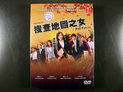 Sousa Chizu No Onna DVD English Subtitle