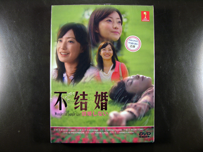 Kekkon Shinai DVD English Subtitle