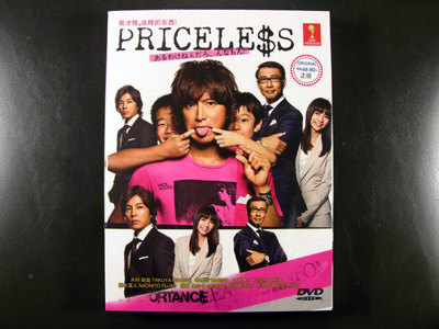 Priceless DVD English Subtitle