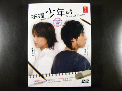 Days Of Youth DVD English Subtitle