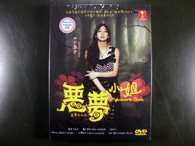 Akumu Chan DVD English Subtitle
