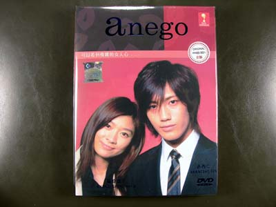 Anego DVD English Subtitle