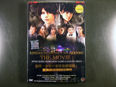 Kindaichi Shonen No Jikenbo 2013 Drama Special DVD English Sub
