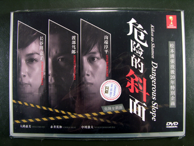 Dangerous Slope DVD English Subtitle