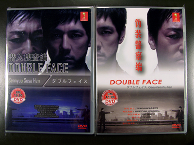 Double Face DVD English Subtitle