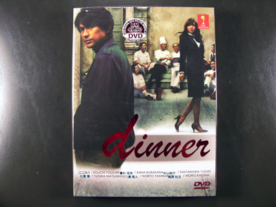 Dinner DVD English Subtitle