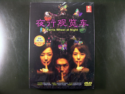 Ferris Wheel At Night DVD English Subtitle