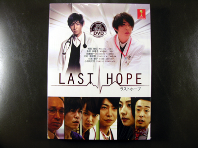 Last Hope DVD English Subtitle