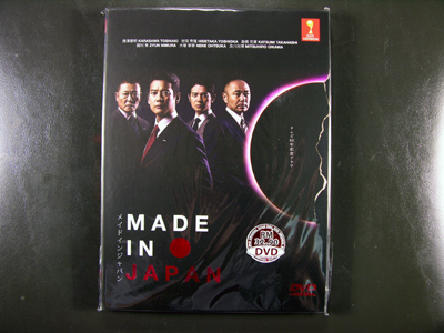 Made In Japan DVD English Subtitle